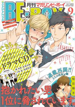 MAGAZINE BE×BOY 2015年09月号(雑誌著者等複数)