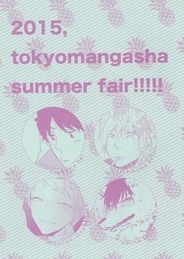 2015 tokyomangasha summer fair!!!!! 小冊子