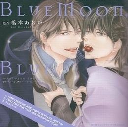 2015年シェリプラス・ナツ号ふろくCD「BlueMoon,Blue ~between the sheets~」