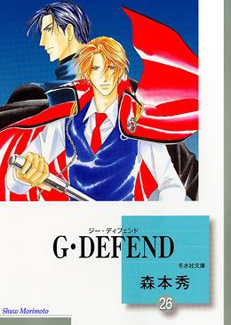 G・DEFEND(26) (文庫)