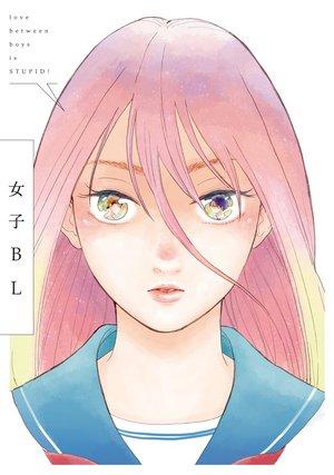 女子BL(アンソロジー著者等複数)