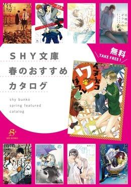 SHY文庫 春のおすすめカタログ【無料】