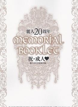 麗人20周年memorial booklet 祝成人 麗人9月号別冊付録