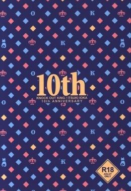 10th(表題作 「真昼の月」)
