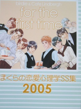 for the first time ~ぼくらの恋愛心理学SS集2005~