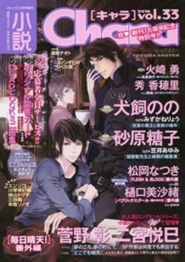 小説Chara vol.33 2016年 1月号(雑誌著者等複数)