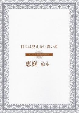 5人の王 1 初回限定版小冊子