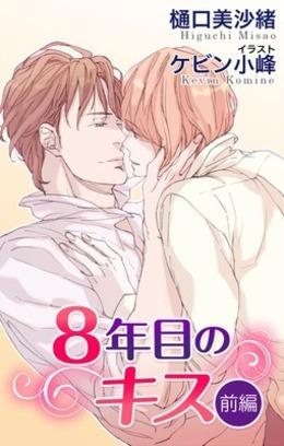 8年目のキス