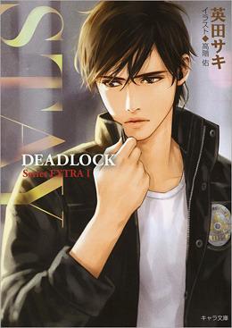 DEADLOCK番外編(1) STAY