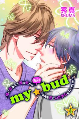 my☆bud~俺に芽生えた頭の何かは絶対友達の兄にいたずらされたせいだ~(3)