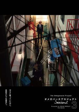 オメガバース・プロジェクト Season2 (3)