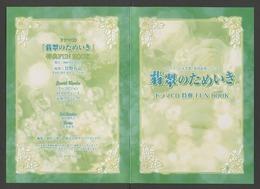 翡翠のためいき ドラマCD 特典 FUN BOOK