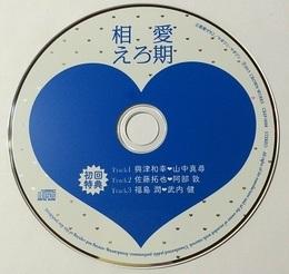 ドラマCD「相愛えろ期」初回特典フリートークCD