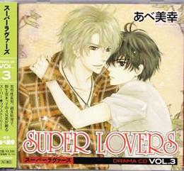 SUPER LOVERS vol.3