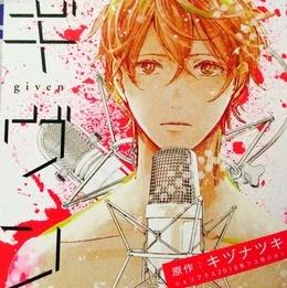 2016年シェリプラス・ふゆ号ふろくCD「ギヴン」