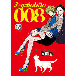 Psychedelics008