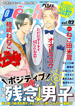 GUSHpeche vol.42 特集 ポジティブ残念男子