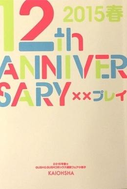 2015春 12th ANNIVERSARY ××プレイ
