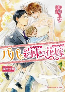 パパと約束の花嫁
