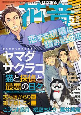 花音 2016年5月号(雑誌著者等複数)