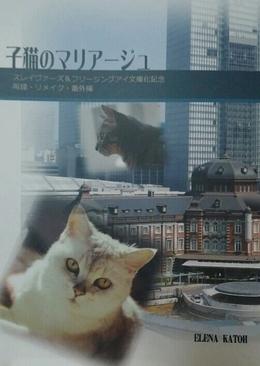 子猫のマリアージュ