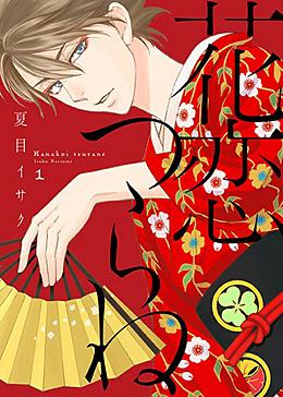 花恋つらね (1)