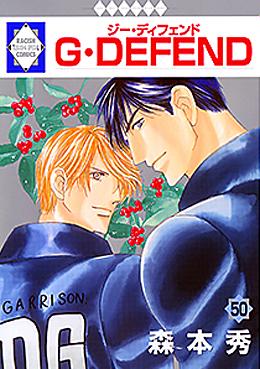 G・DEFEND(50)