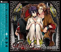 GALTIA ドラマCD Vol.2 ディアゴ編‐王の旅路‐