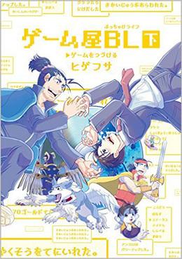 ゲーム屋BL(下)