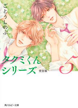 タクミくんシリーズ 完全版 (5)