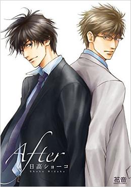 After(電子限定版)