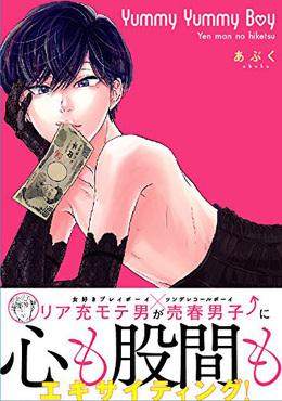 Yummy Yummy Boy -Yen Man No Hiketsu-