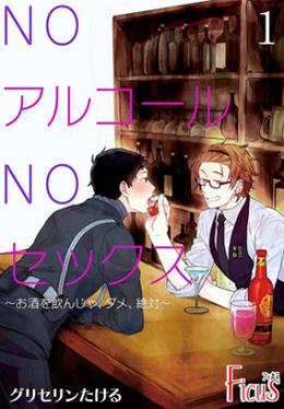 NOアルコールNOセックス~お酒を飲んじゃ、ダメ、絶対~
