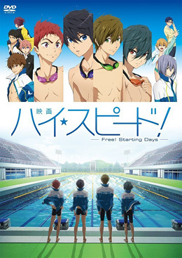 映画 ハイ☆スピード! -Free! Starting Days-(通常版) [DVD]