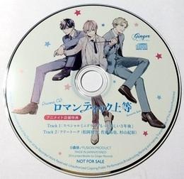 「ロマンティック上等」アニメイト特典CD