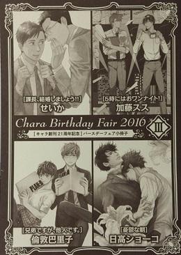 Chara BIRTHDAY FAIR 2016 Ⅲ キャラ創刊21周年記念バースデーフェア小冊子