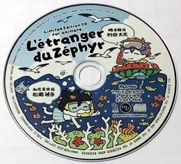 「春風のエトランゼ(2)」アニメイト限定版CD