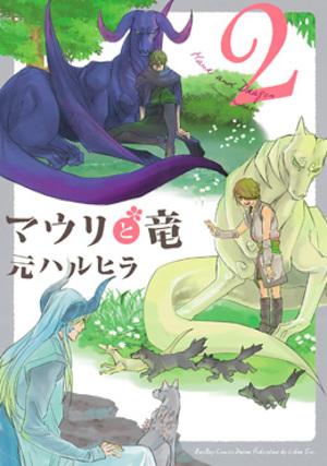 マウリと竜(2)