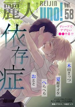麗人uno!Vol.58 依存症 ディープでアブない●●中毒!?(アンソロジー著者他複数)