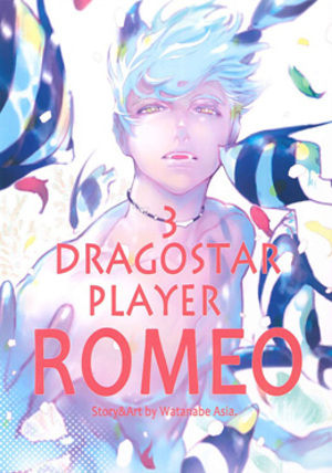 DragoStarPlayer ROMEO(3)