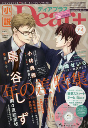 小説Dear+ vol.63 アキ号(2016年10月号)