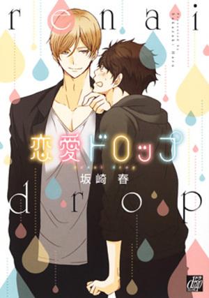 恋愛ドロップ