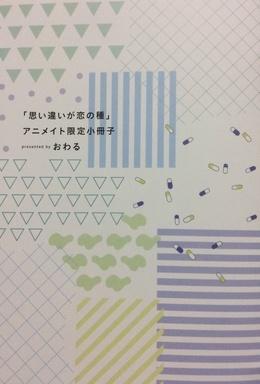 「思い違いが恋の種」アニメイト限定小冊子