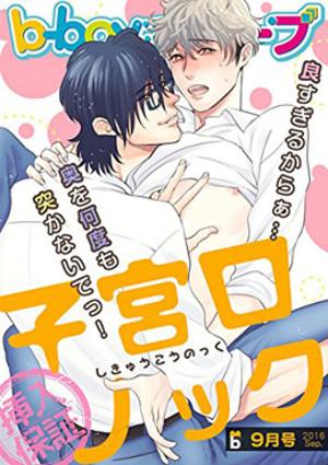 b-boyキューブ 2016年9月号 特集「子宮口ノック」