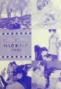CannaComics旬な作家フェア2016 描き下ろしペーパー冊子