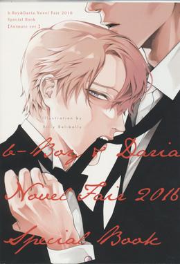 ビーボーイ&ダリア ノベルフェア2016 Special Book Animate ver.