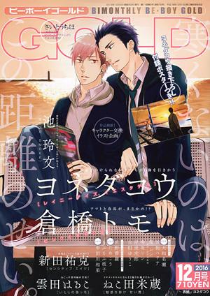 BE・BOY GOLD 2016年12月号(雑誌著者等複数)