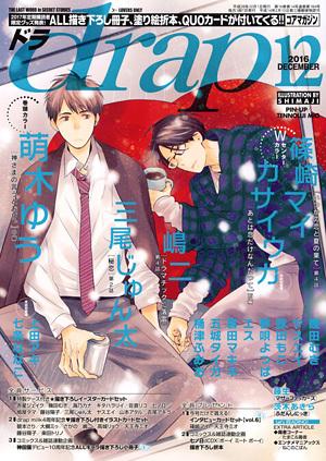 drap 2016年 12月号(雑誌著者等複数)