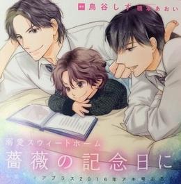 溺愛スウィートホーム番外篇「薔薇の記念日に」小説Dear+ 2016年アキ号付録