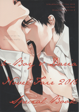 ビーボーイ&ダリア ノベルフェア2016 Special Book Comicomi Sudio ver.